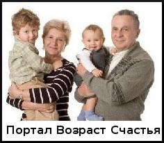 Портал Возраст счастья